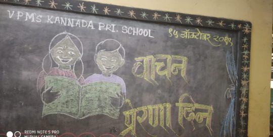 Vachan Prerana Din (2)